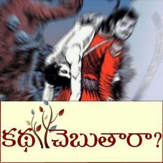 కథ చెబుతారా - పొద్దు